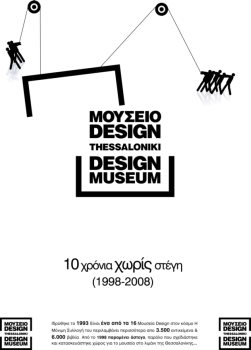 Μουσείο Design Θεσσαλονίκης - 10 χρόνια χωρίς στέγη (1998-2008)