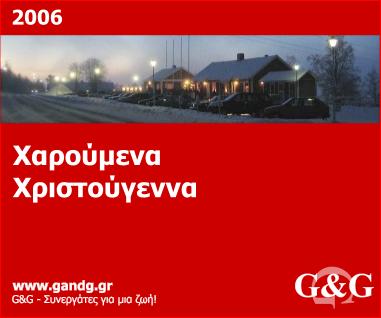 Χαρούμενα Χριστούγεννα 2006