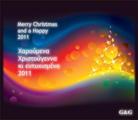 Χαρούμενα Χριστούγεννα και ευτυχισμένο 2011 - Mary Christmas and a Happy 2011