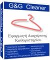 Κουτί λογισμικού G&G Cleaner Οργάνωσης Καθαριστηρίων