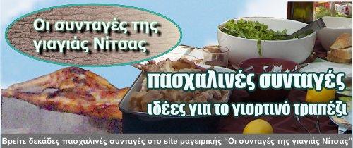 Αφιέρωμα Πάσχα 2012 με πασχαλινές συνταγές στο site gma-nitsa.gr
