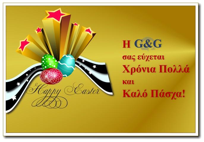 Η G&G σας εύχεται Χρόνια Πολλά και Καλό Πάσχα! Happy Easter!