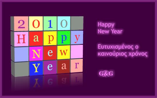 2010 - Happy New Year - Ευτυχισμένος ο καινούριος χρόνος
