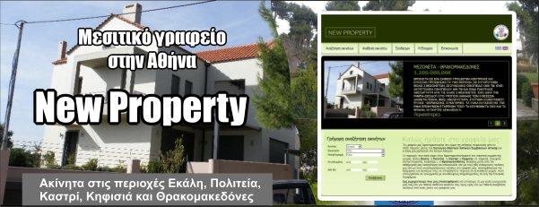 New Property - Ακίνητα στα Βόρεια Προάστια
