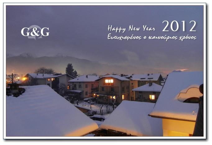 Happy New Year - Ευτυχισμένος ο καινούριος χρόνος 2012