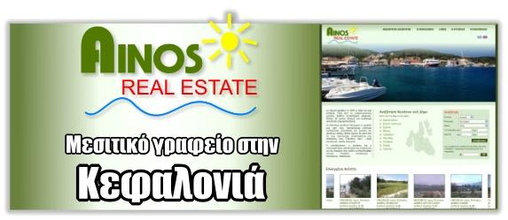 Αινος Real Estate - Μεσιτικό γραφείο στοην Κεφαλονιά - Kefalonia Greece