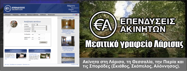 Επενδύσεις Ακινήτων egt - Λάρισα, Θεσσαλία, Πιερία, Σποράδες, Σκιάθος, Σκόπελος, Αλλόνησος