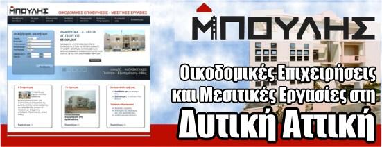 Κατασκευαστική Εταιρεία - Οικοδομικές Επιχειρήσεις - Μεσιτικές Εργασίες - Μπούλης - Δυτική Αττική