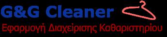 Πρόγραμμα για καθαριστήρια - στεγνοκαθαριστήρια G&G Cleaner