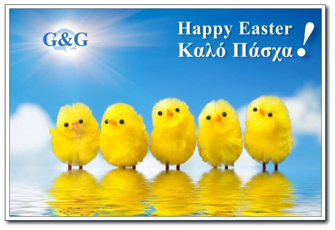 Happy Easter - Καλό Πάσχα! (G&G - κοτοπουλάκια)