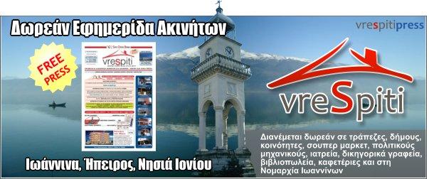 Δωρεάν εφημερίδα ακινήτων vreSpiti - Free Press - Ιοάννινα, Ήπειρος, Νησιά Ιονίου