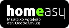 Homeasy Μεσιτικό γραφείο στην Ανατολική Θεσσαλονίκη