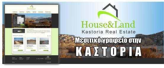 Μεσιτικό γραφείο στην Καστοριά House and Land