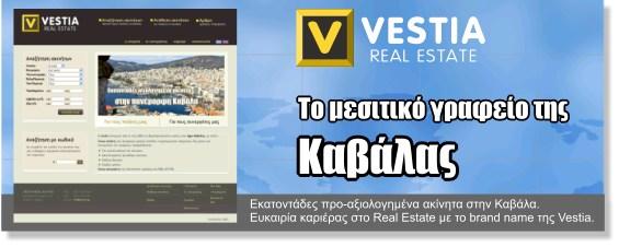 Μεσιτικό Γραφείο Καβάλας Vestia - Ακίνητα στην Καβάλα - Καριέρα στον μεσιτικό χώρο