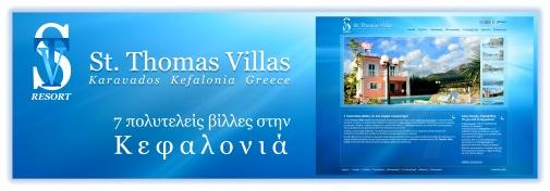 St. Thomas Villas Resort - Πολυτελείς βίλλες στην Κεφαλονιά