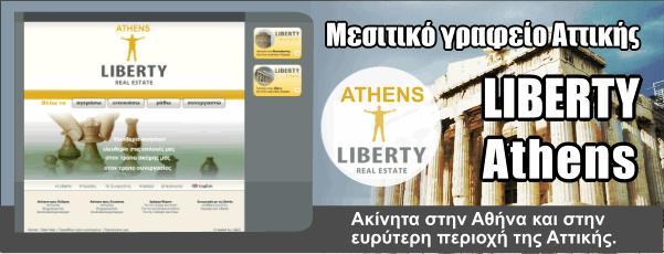 Liberty Athens μεσιτικό γραφείο στην Αθήνα, Αττική