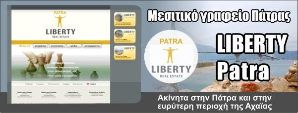 Σχεδίαση ιστοσελίδας για το μεσιτικό γραφείο στην Πάτρα Liberty Patra από την G&G Web Design