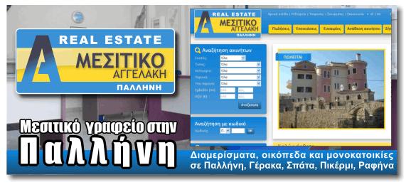 Real Estate Μεσιτικο Αγγελάκη στην Παλλήνη - Διαμερίσματα, οικόπεδα, μονοκατοικίες σε Παλλήνη, Γέρακα, Σπάτα, Πικέρμι, Ραφήνα