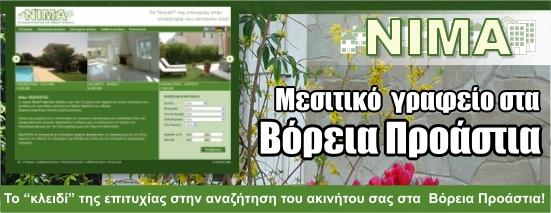 Nima Properties Μεσιτικό στα Βόρεια Προάστια - Νέα Ιστοσελίδα από την G&G
