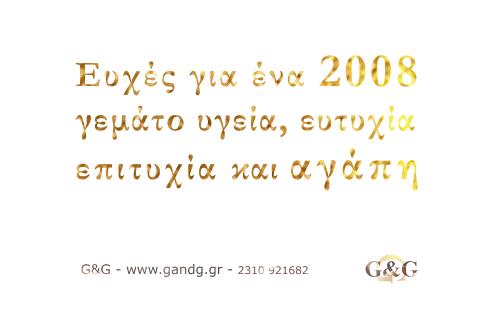 Ευχές για ένα 2008 γεμάτο υγεία, ευτυχία, επιτυχία και αγάπη
