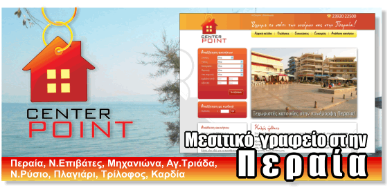 Μεσιτικό γραφείο CenterPOINT στην Περαία Θεσσαλονίκης