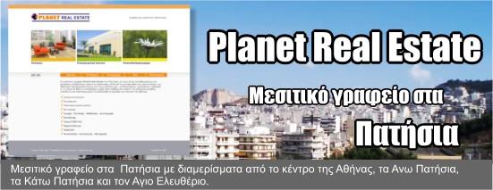 Planet Real Estate Πατήσια - Νέα ιστοσελίδα από την G&G