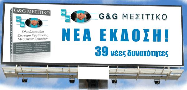 G&G ΜΕΣΙΤΙΚΟ - Νέα Εκδοση - 39 νέες δυνατότητες