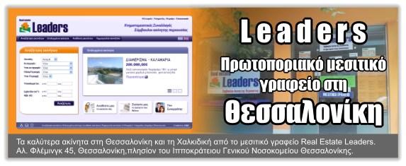 Real Estate Leaders Μεσιτικό γραφείο στη Θεσσαλονίκη Περιοχή Ιπποκρατείου