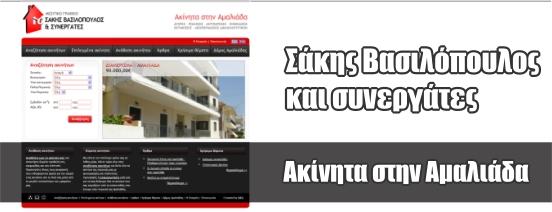 Σάκης Βασιλόπουλος Μεσιτικό γραφείο στην Αμαλιάδα