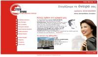 Μεσιτικό γραφείο στη Θεσσαλονίκη ΣΤΕΓΗ & ΟΡΑΜΑ