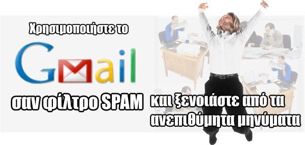 Χρησιμοποιήστε το GMail σαν φίλτρο SPAM και ξενοιάστε από τα ανεπιθύμητα μηνύματα