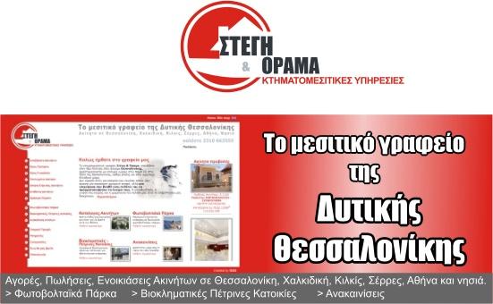Μεσιτικό γραφείο στη Δυτική Θεσσαλονίκη- Ακίνητα- Φωτοβολταϊκά πάρκα - Πέτρινες Κατοικίες - Στέγη και Οραμα